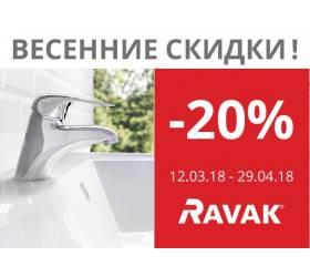 Весенние скидки от Ravak!