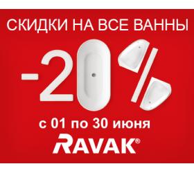Скидки на все ванны RAVAK!